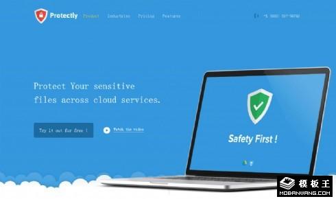 网络安全产品响应式网页模板