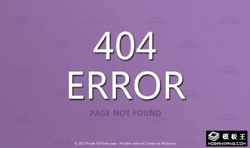 紫色404错误页面响应式网页模板