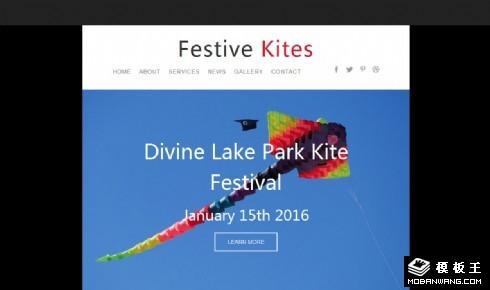 节日的风筝响应式网页模板