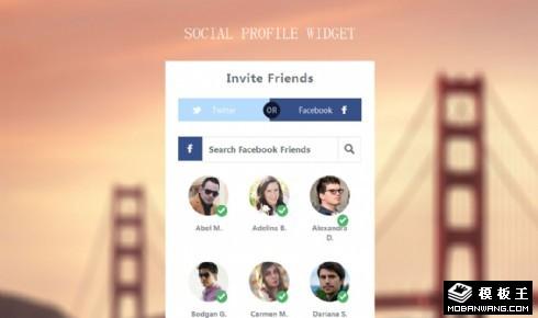 微博社区好友搜索组件网页模板