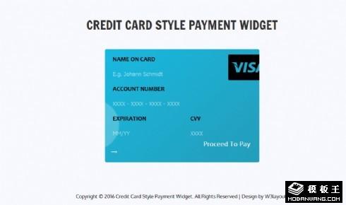 信用卡付款网页模板