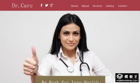 医学护理康复响应式网页模板