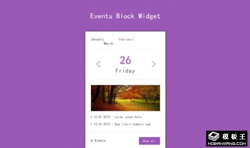 日历事件组件网页模板