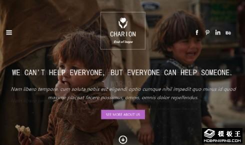 儿童关爱援助响应式网页模板