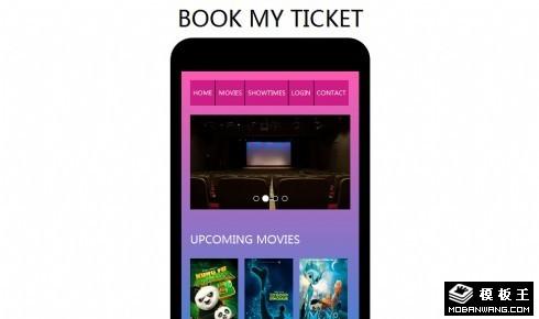 电影票在线预订APP网页模板