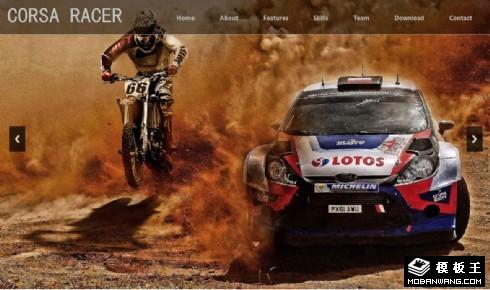赛车竞技响应式网页模板