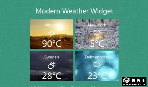 四种天气预报组件网页模板