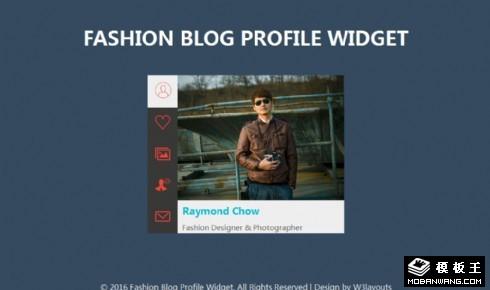 时尚个人日志介绍网页模板