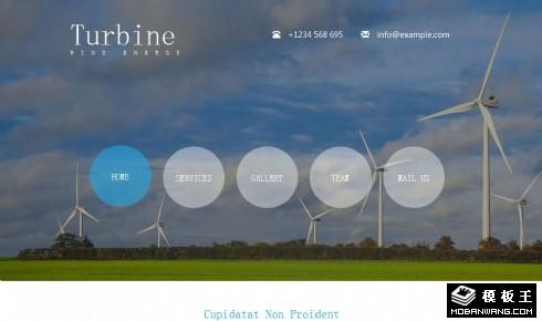 风能发电工业响应式网页模板