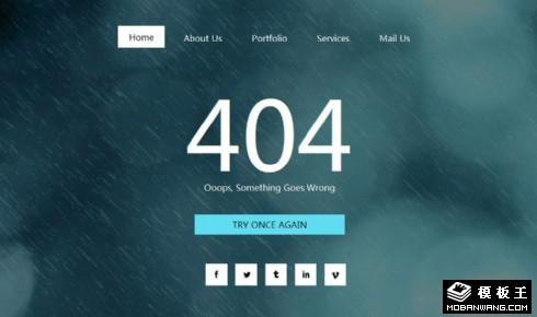 冰雨404错误页面网页模板