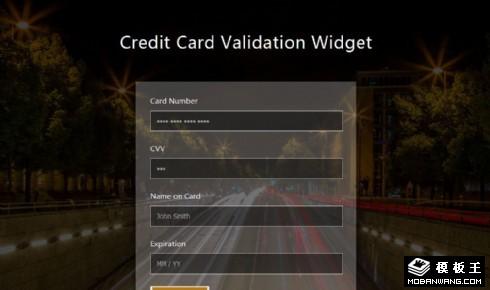 信用卡验证组件网页模板