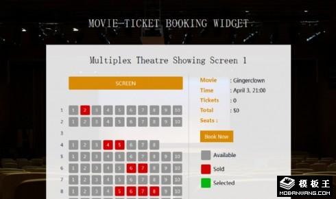 电影票选座预订组件响应式网页模板