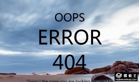 沙石奇观404错误网页模板