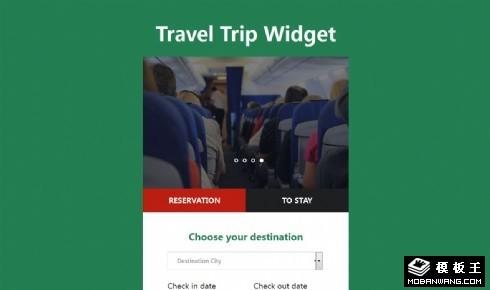 旅行酒店预订查询组件网页模板