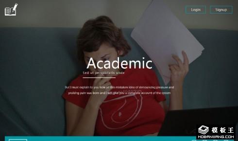 教育学术研讨响应式网页模板
