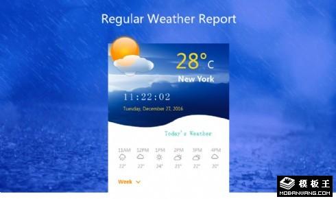 一周天气预报组件网页模板