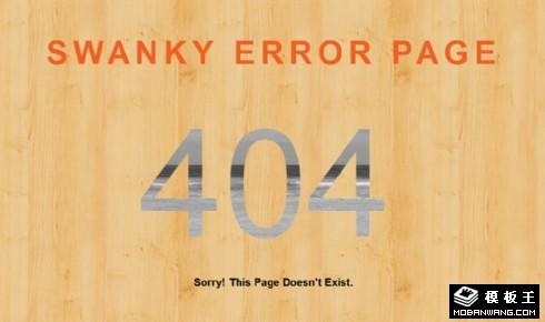 木板404错误页面模板