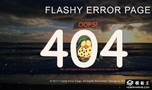 大海乌云404错误页面模板