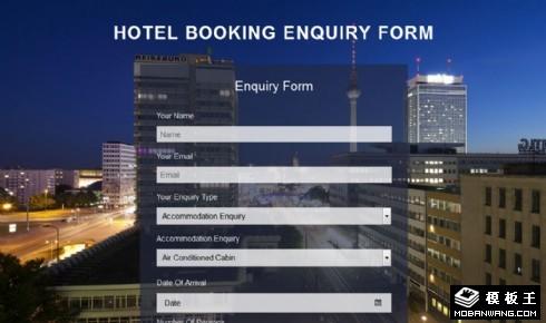 酒店预订查询表单网页模板