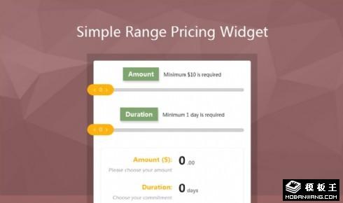拖动参数选择价格组件网页模板