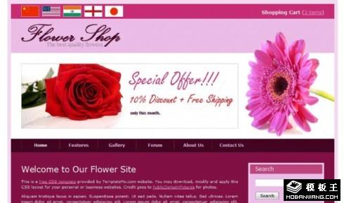 玫红色花店网页模板