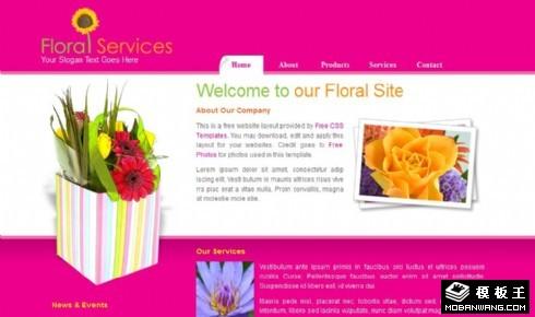 玫红色花艺设计网页模板