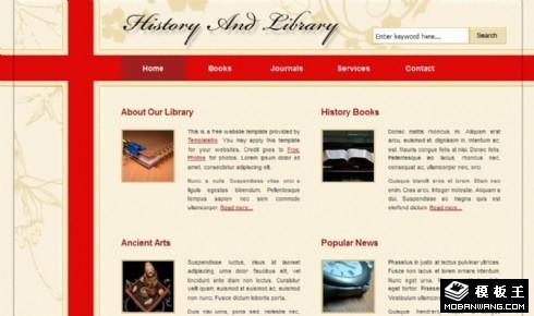 历史图书馆信息网页模板