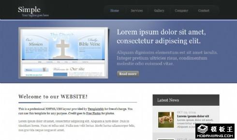 简单服务动态信息网页模板
