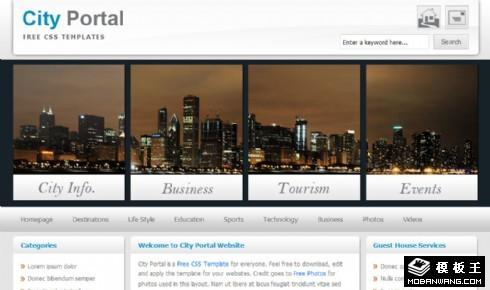 城市综合信息网页模板
