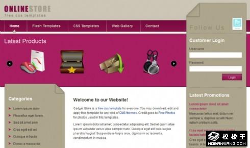 精品在线网店网页模板