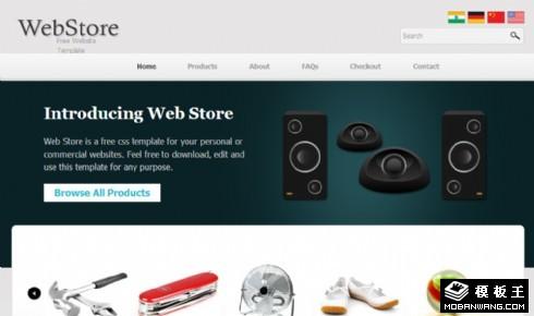 五金产品网店网页模板