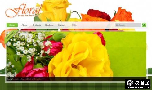 花国花店商城网页模板