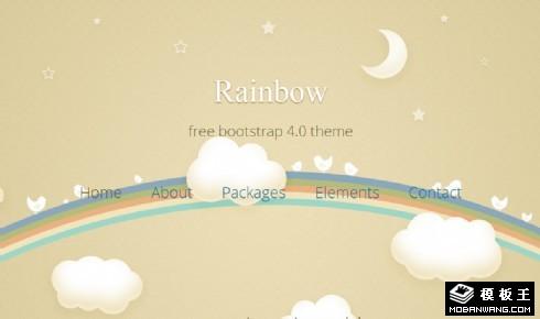 彩虹星月可爱信息响应式网页模板