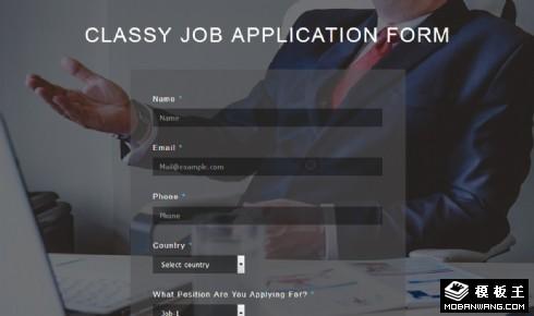 商务工作求职表单响应式网页模板
