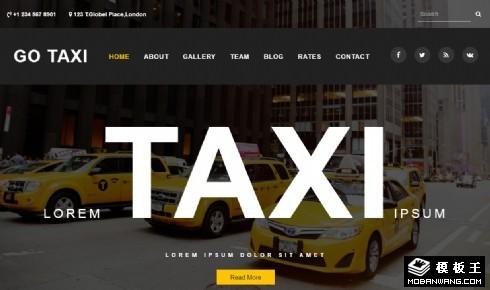 城市出租车交通服务响应式网站模板