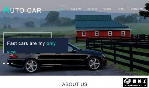 汽车销售保养中心响应式网站模板