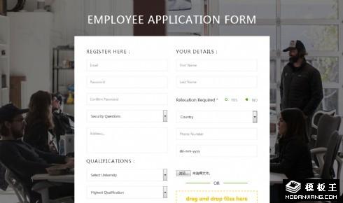 职工申请表单响应式网页模板