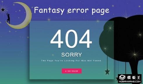 夜空幻想404错误页面模板