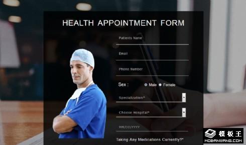医院预约表单响应式网页模板