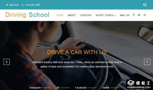 驾校培训机构响应式网站模板