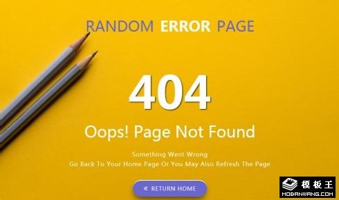 铅笔404错误页面模板