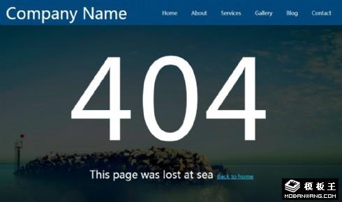企业404错误页面模板