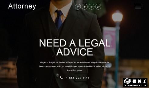 律师法律服务介绍响应式网页模板