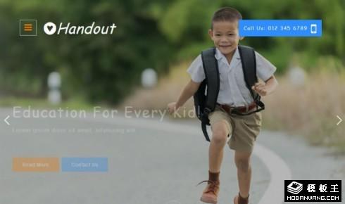 儿童福利救助响应式网页模板