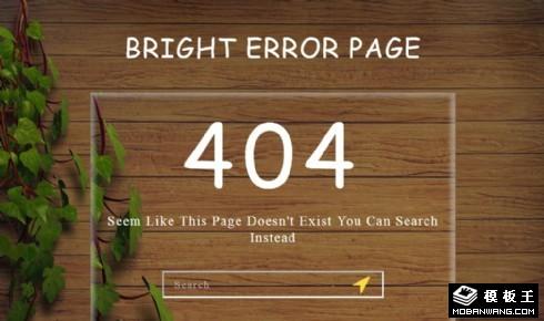 木板绿叶404错误页面模板