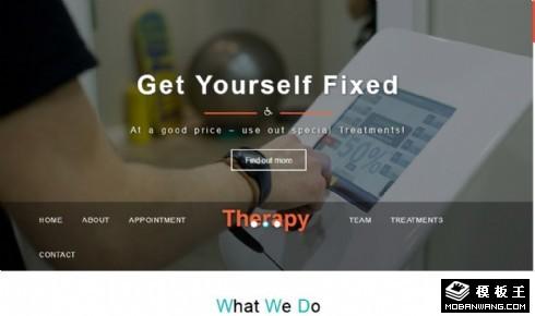 医学康复治疗中心响应式网页模板