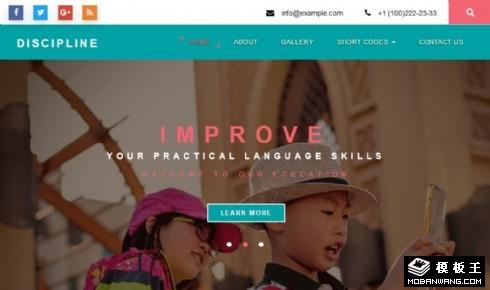 儿童学科素养活动响应式网站模板