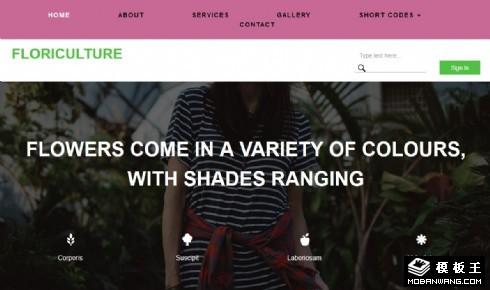 花卉园林养护响应式网站模板