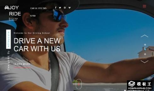 去兜风汽车服务响应式网站模板