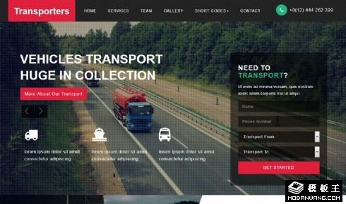 货物转运中心响应式网站模板